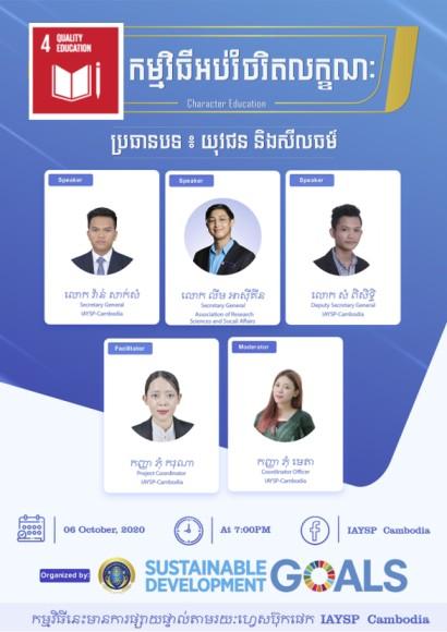 Character Education (Cambodia)