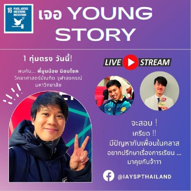 เจอ (JOUR) 'To Meet someone' and Young Story (Thailand)