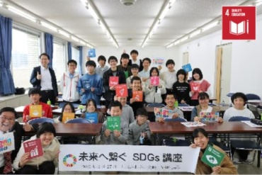 SDGs Study for the future (Japan)