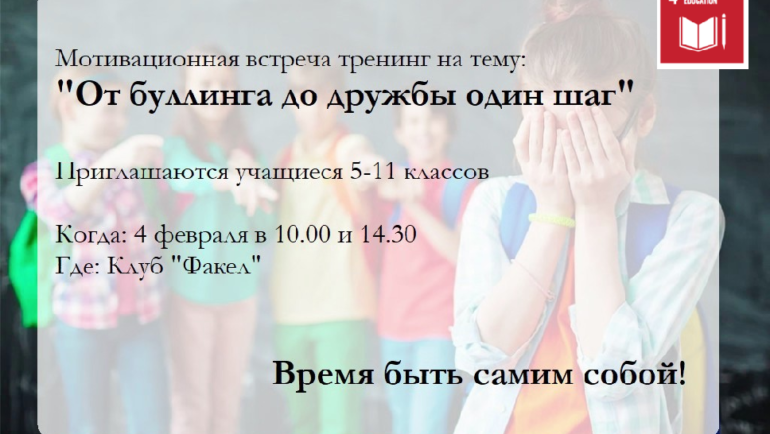 'From bullying to friendship: one step' training for teenagers (Russia)