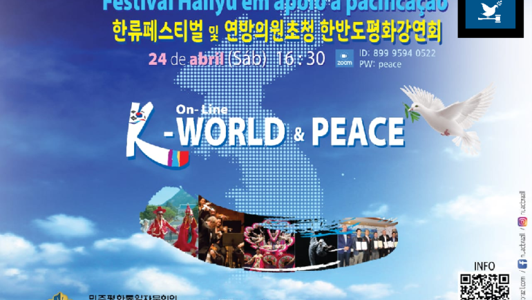 K-World & Peace: Hallyu Festival in Support of Pacification (Brazil)